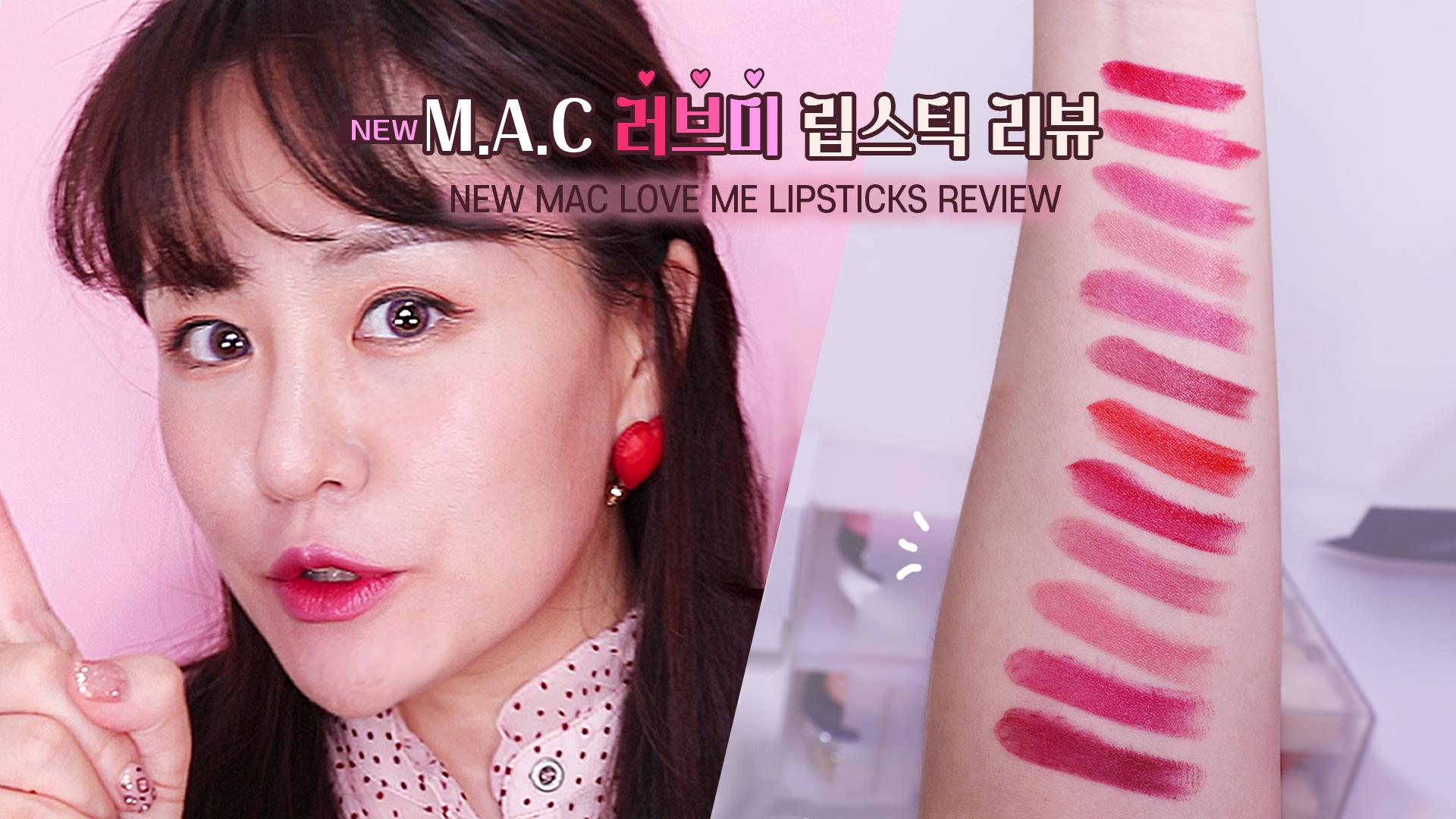 광고 아님! NEW 맥 러브미 립스틱 리뷰 NEW MAC Loveme Lipstick Review