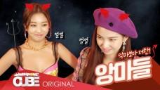 CLC - 칯트키 #65 ('Devil' M/V 촬영 비하인드 PART 2)