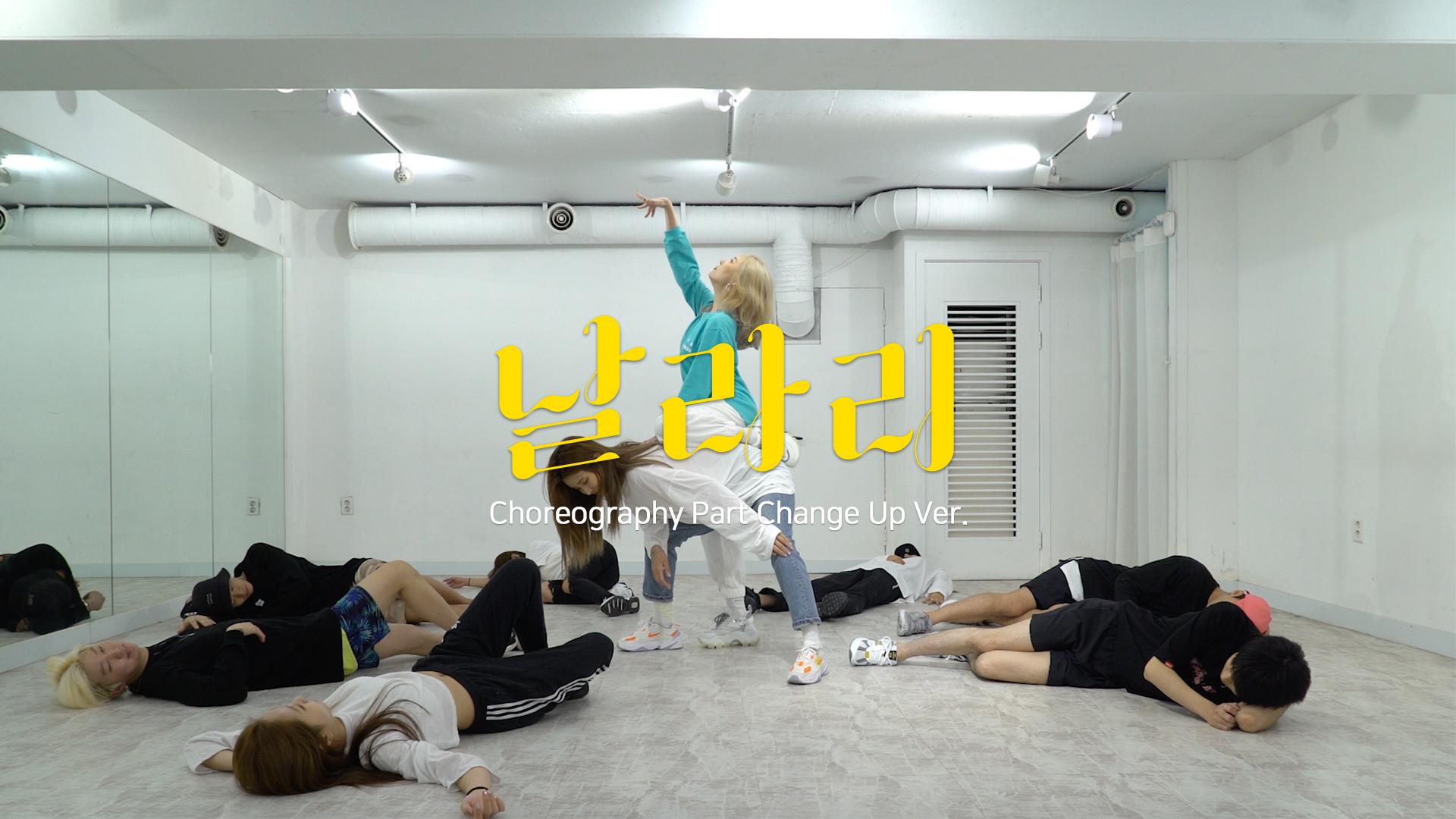 [Choreography Practice] 선미(SUNMI) - 날라리(LALALAY) 안무 연습 영상 (Part Change Up Ver.)