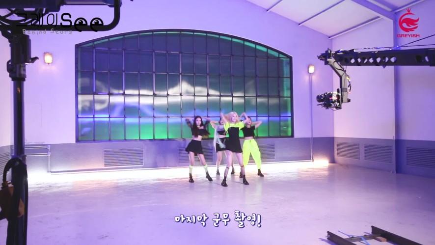 [G-reyish Behind] KKILI KKILI 세번째 비하인드 영상!♥ ~그레이See~