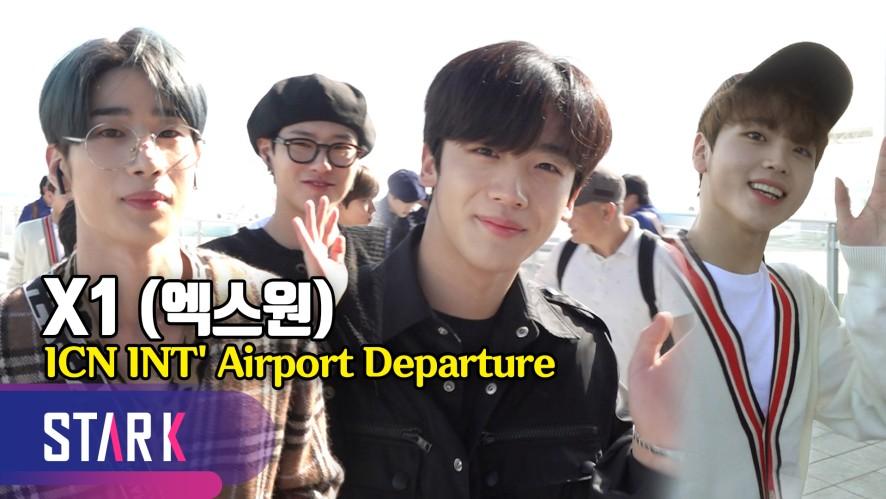 엑스원, 팬들에게 치이고 밀리고 힘겨운 출국길 (X1, 20190915_ICN INT' Airport Departure)