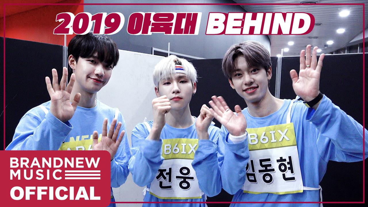 [예삐소드] AB6IX (에이비식스) 2019 추석특집 아이돌스타 선수권대회 BEHIND