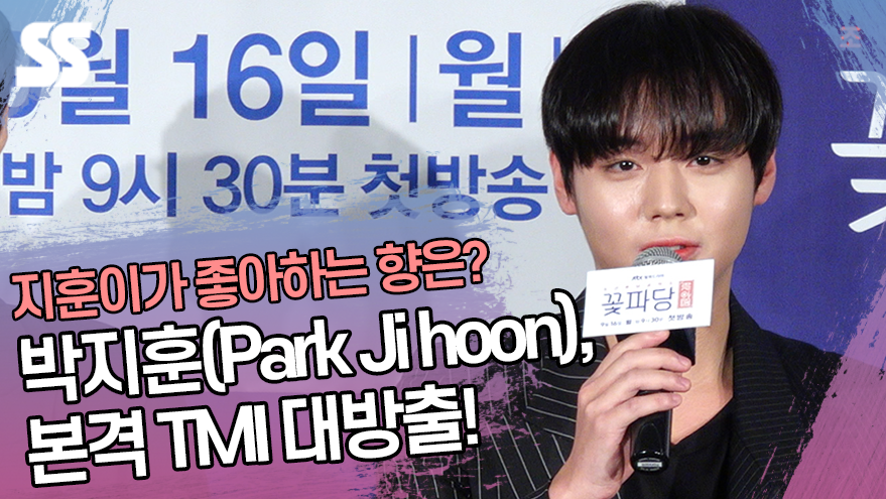 박지훈(Park Ji hoon), 본격 TMI 대방출 '지훈이가 좋아하는 향은?' ('조선혼담공작소 꽃파당' 제