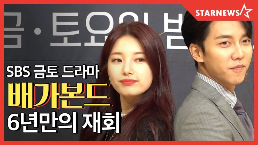 ★ 군대 덕후 이승기와 6년 만의 재회한 수지 '배가본드' 제작발표회 ★