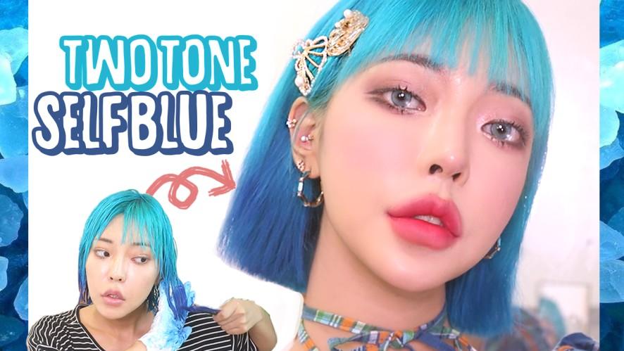 투톤블루 셀프염색 (feat.파란머리랑 찰떡 캔디랩 립찾기)l twotone self hair coloring