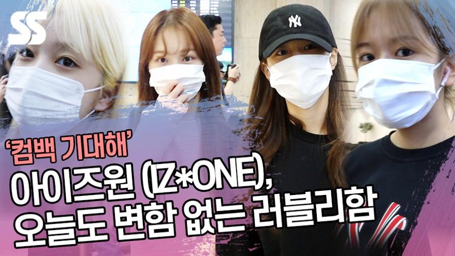 아이즈원 (IZ*ONE), 오늘도 변함 없는 러블리함 (김포공항)