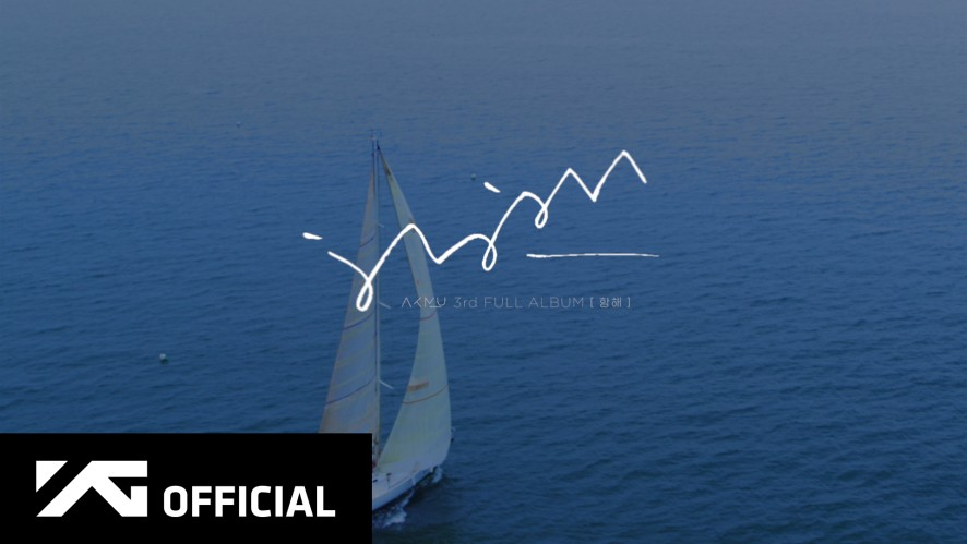 AKMU - '항해(SAILING)' FULL ALBUM CONCEPT TEASER '항해의 시작(BEGIN SAILING)'