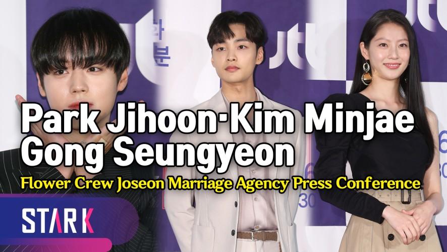 """박지훈은 꽃파당의 기쁨조? """"막내이기 때문에…"""" (""""Park Ji Hoon is a mood-maker"""", Flower Crew Press Conference)"""