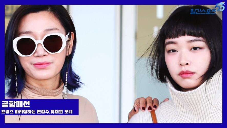 변정수,유채원 자매같은 모녀의 화사한 공항패션