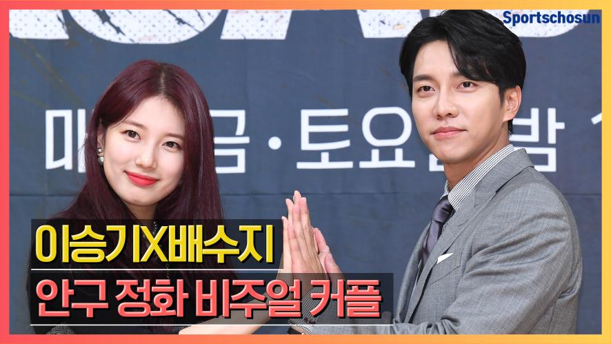 """이승기(Lee Seung Gi)X배수지(SUZY) """"비주얼 최강자들이 다시 만났다!"""" (VAGABOND)"""