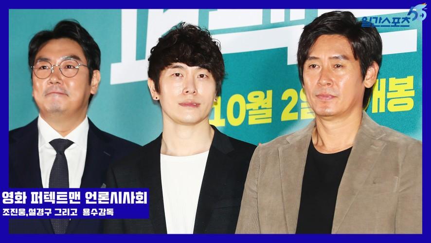 퍼펙트맨-용수,조진웅,설경구 완벽한 세남자