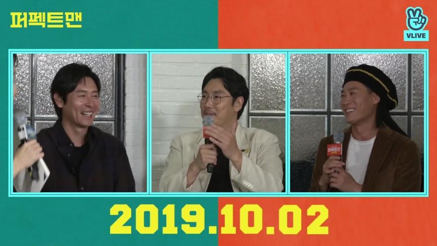 '퍼펙트맨' 무비토크 하이라이트 #3 지천명 아이돌 설경구