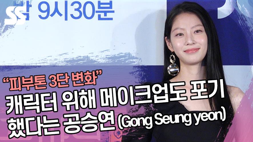 캐릭터 위해 메이크업도 포기했다는 공승연(Gong Seung yeon) ('조선혼담공작소 꽃파당' 제작발