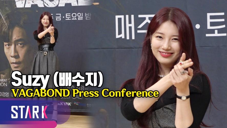 배수지, 국정원 블랙요원으로 파격 변신 (Suzy, VAGABOND Press Conference)