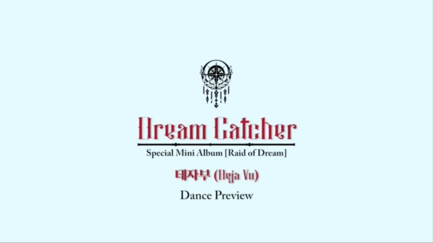Dreamcatcher(드림캐쳐) '데자부 (Deja Vu)' Dance Preview