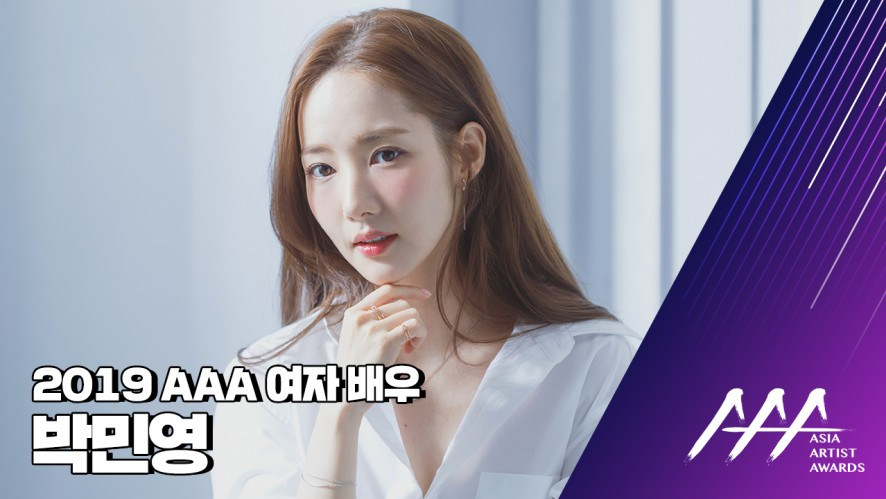 ★2019 Asia Artist Awards (2019 AAA) 배우 박민영★