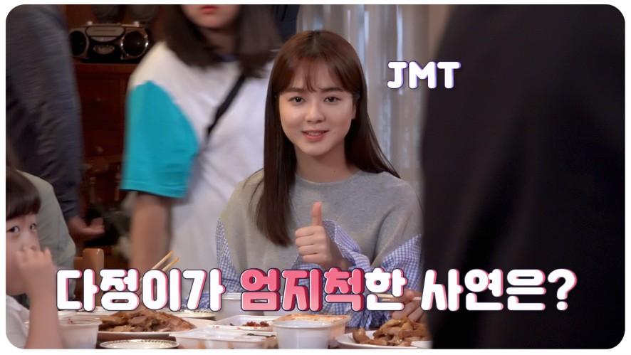 [노정의] 눈빛이 다한 다정한 먹방쇼 #위대한쇼 (THE GREAT SHOW) (Roh Jung Eui)