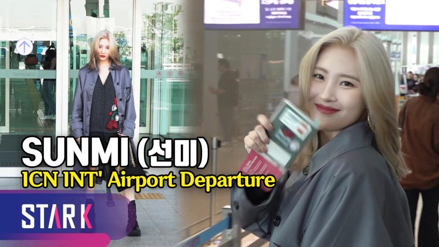 선미, 남심 홀리는 매혹적인 눈빛 (SUNMI, 20190917_ICN INT' Airport Departure)