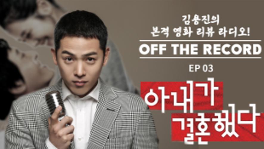 """김용진의 OFF THE RECORD Ep 03 """"아내가 결혼했다"""""""