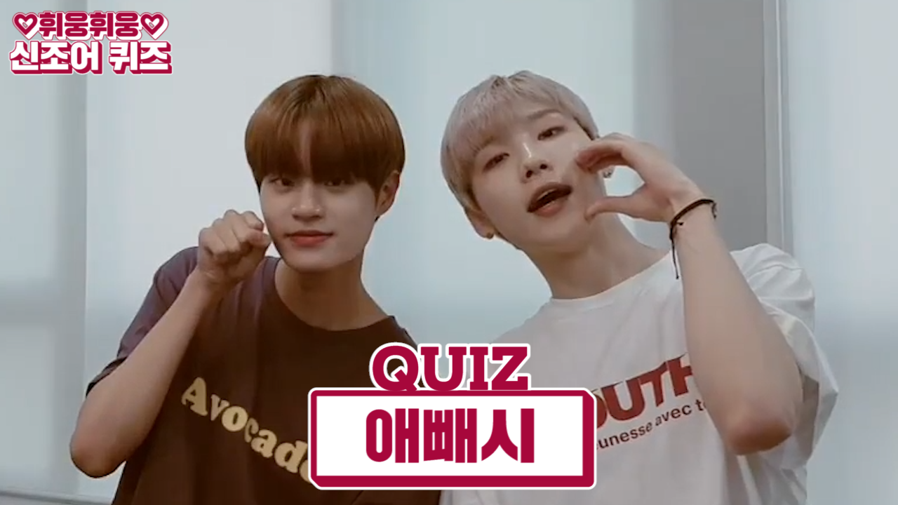 [AB6IX] 📖2019 휘웅휘웅 신조어 사전📖 에빼시: 에삐 빼면 시체(ღˇ◡ˇ*)♡ (Woong&DaeHwi talking about neologism)