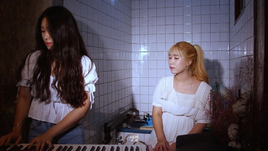 [여관방라이브] 레인보우노트 '샛별' LIVE