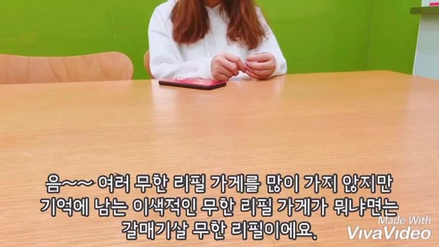 [SPECIAL] PHỎNG VẤN CÁC BẠN DU HỌC SINH VỀ 무한리필. 출처: 서울여대 swuway
