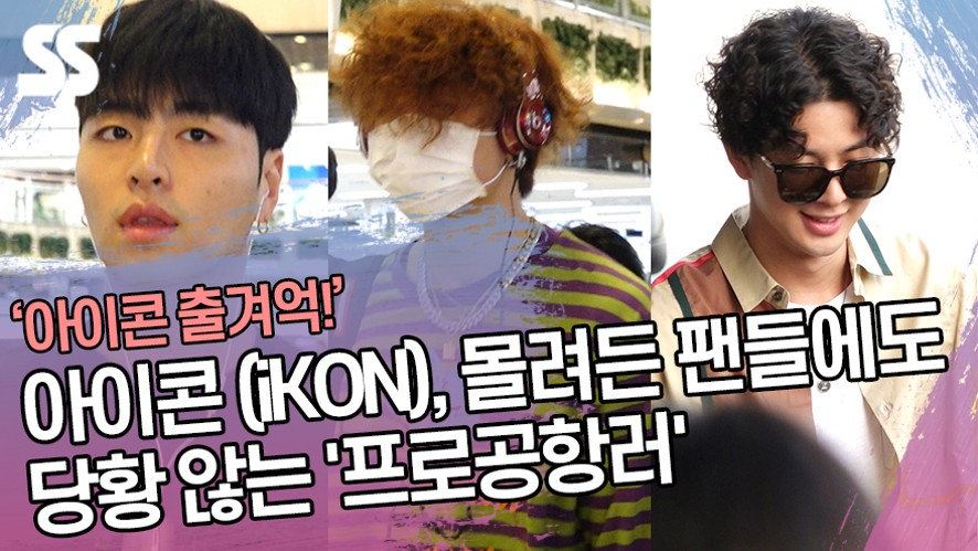 아이콘 (iKON), 몰려든 팬들에도 당황 않는 '프로공항러' (김포공항)