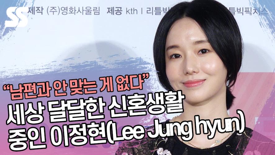 """""""남편과 안 맞는 게 없다"""" 세상 달달한 신혼생활 중인 이정현(Lee Jung hyun) ('두번할까요' 제"""