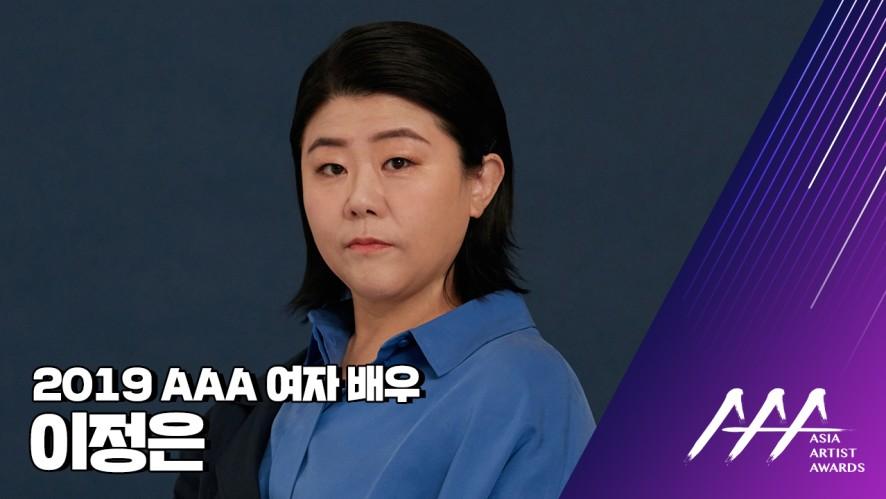 ★2019 Asia Artist Awards (2019 AAA) 배우 이정은★