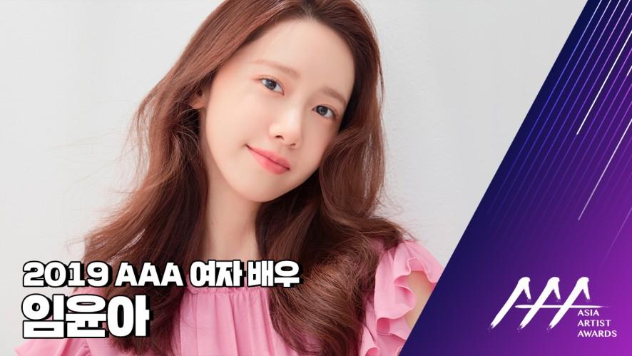 ★2019 Asia Artist Awards (2019 AAA) 배우 임윤아★