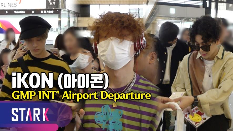 팬들이 준 편지 하나하나 챙기는 아이콘 (iKON, 20190917_GMP INT' Airport Departure)