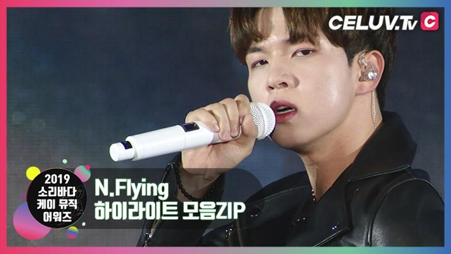[2019 SOBA] N.Flying 하이라이트 모음.zip