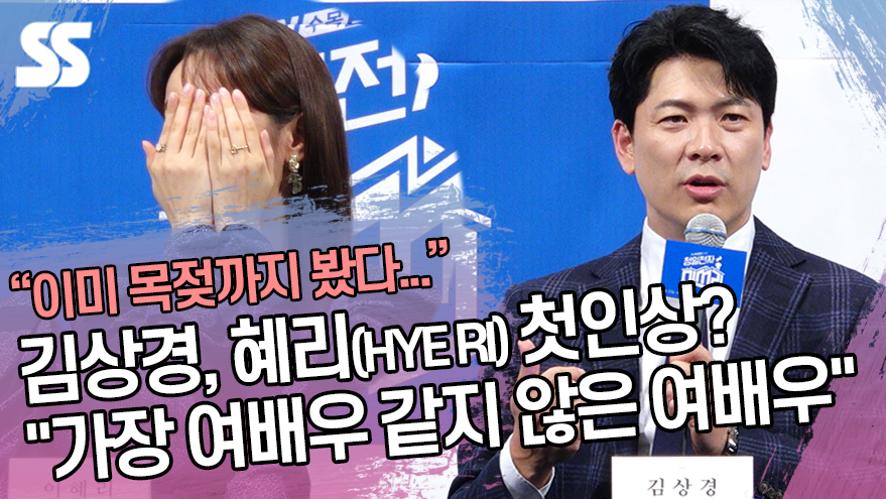 """김상경, 혜리(HYE RI) 첫인상 고백 """"가장 여배우 같지 않은 여배우"""" ('청일전자 미쓰리' 제작"""