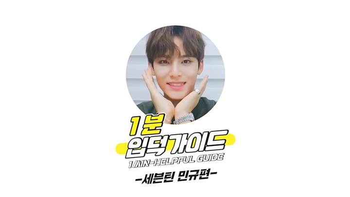[V PICK! 1분 입덕가이드] 세븐틴 민규 편 (1min-Helpful Guide to SEVENTEEN MINGYU)