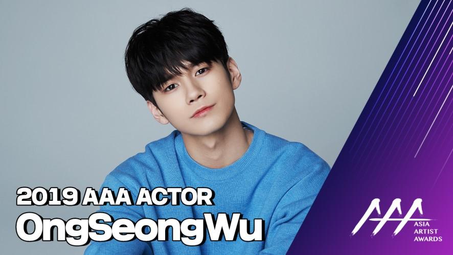★2019 Asia Artist Awards (2019 AAA) Actor ONGSEONGWU★