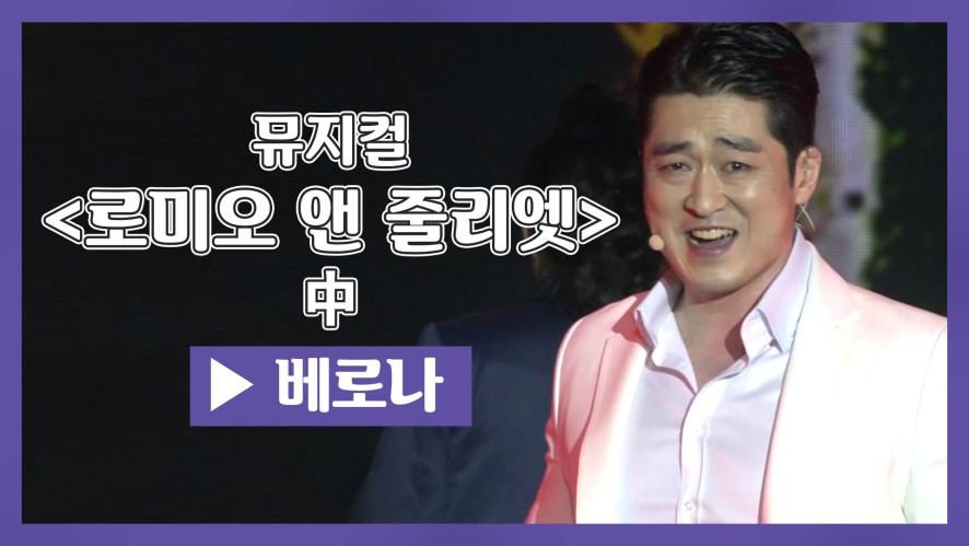 [K-WORLD FESTA] 뮤지컬 콘서트, '로미오 앤 줄리엣' 中 베로나 - 김성민