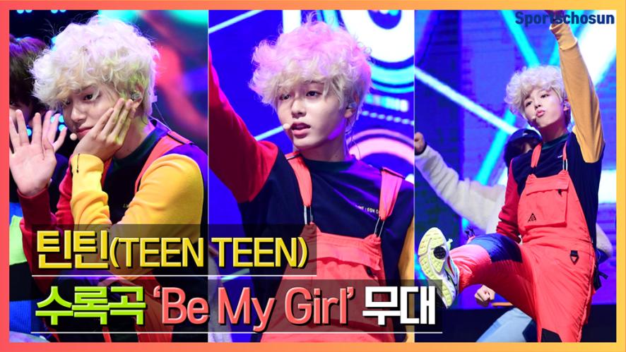 [FANCAM] 틴틴(TEEN TEEN) 수록곡 'Be My Girl' Showcase Stage (Jinwoo ver.)