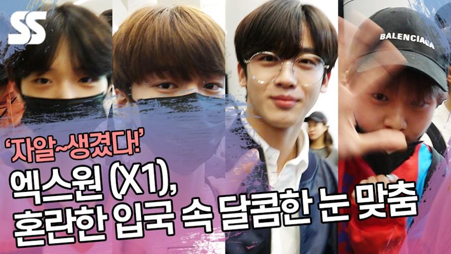 엑스원 (X1), 혼란한 입국 속 달콤한 눈 맞춤 (인천공항)
