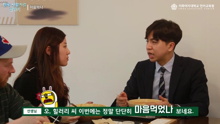 #2 How To Speak Like A Korean [출처:이화여대 언어교육원]