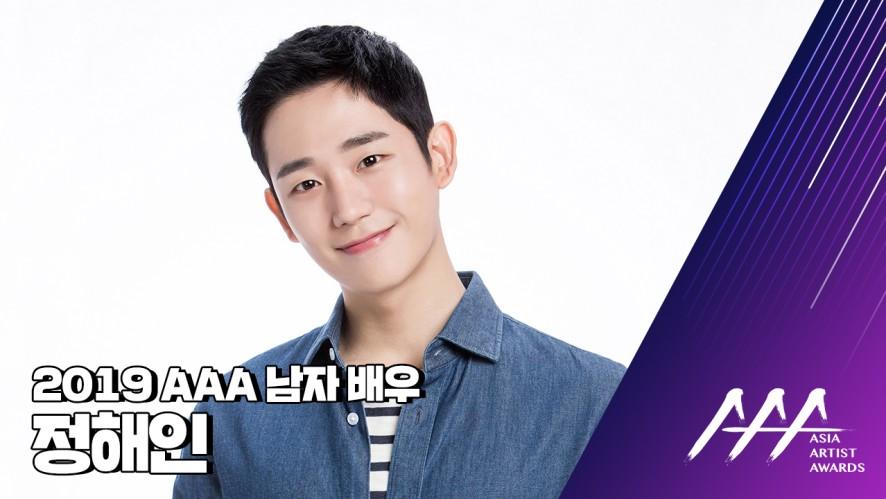★2019 Asia Artist Awards (2019 AAA) 배우 정해인★