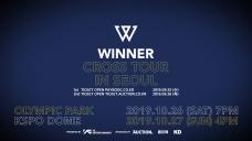 WINNER - 'CROSS TOUR IN SEOUL' MESSAGE VIDEO