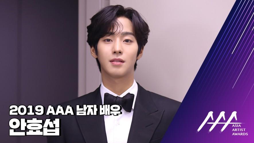 ★2019 Asia Artist Awards (2019 AAA) 배우 안효섭★
