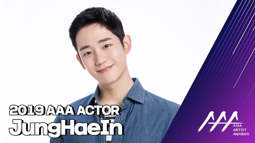 ★2019 Asia Artist Awards (2019 AAA) Actor JUNGHAEIN★