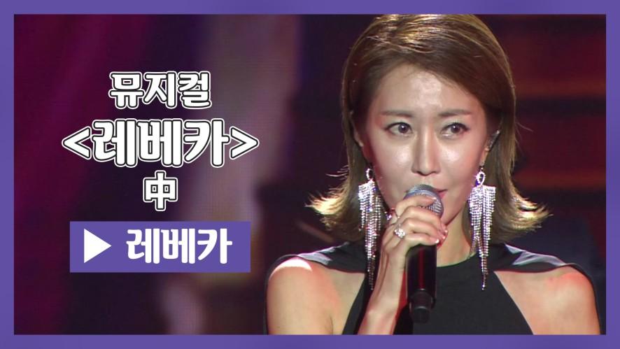 [K-WORLD FESTA] 뮤지컬 콘서트, '레베카' 中 레베카 - 서제이
