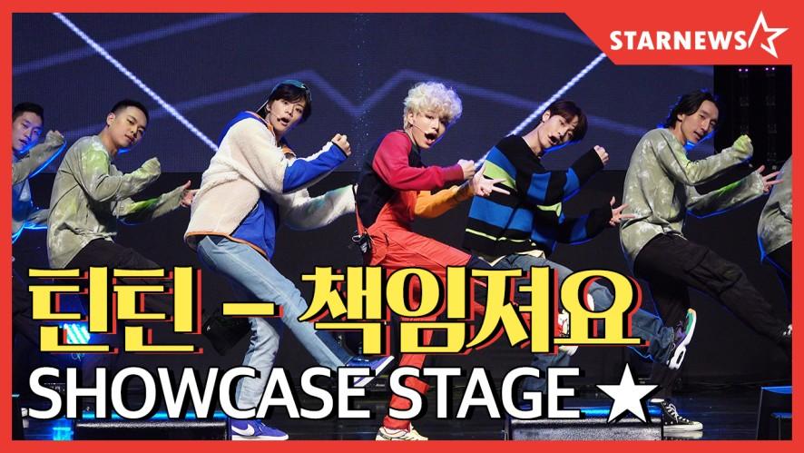 [4K]★틴틴 (TEEN TEEN) 책임져요 / Showcase Stage ★