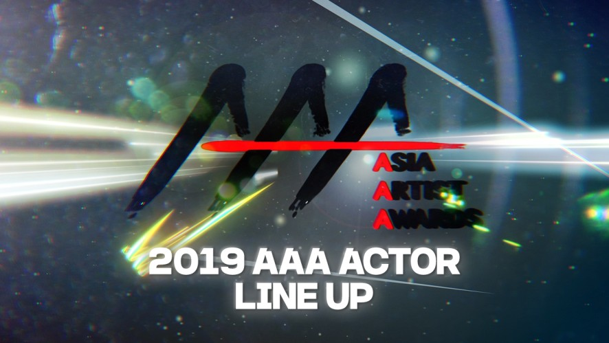 ★2019 Asia Artist Awards (2019 AAA) Actor Line up★