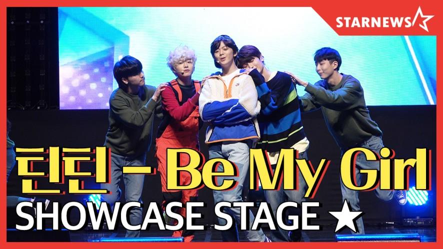 [4K]★틴틴 (TEEN TEEN) Be My Girl / Showcase Stage ★