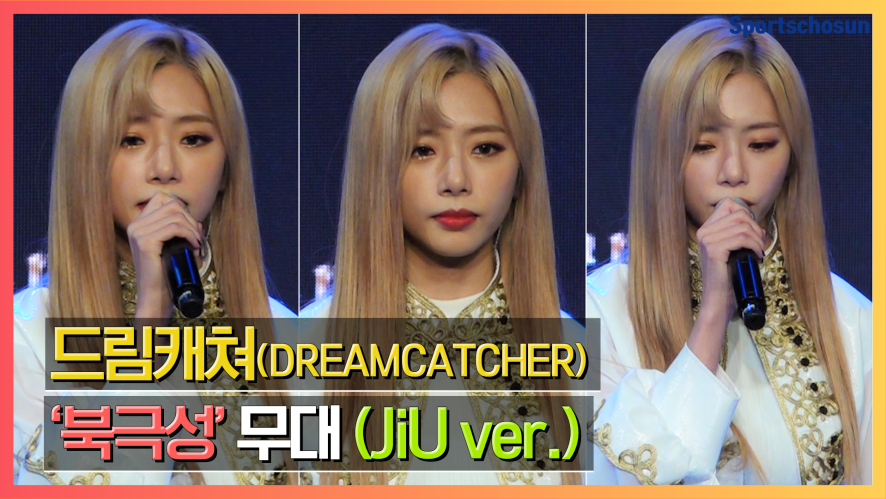 [FANCAM] 드림캐쳐(DREAMCATCHER) 수록곡 '북극성(Polaris)' Showcase Stage (JiU ver.)