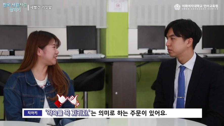 #1 How To Speak Like A Korean (손으로 말해요) [출처 Credits to: 이화여자대학교 언어교육원  Ewha Language Center ]