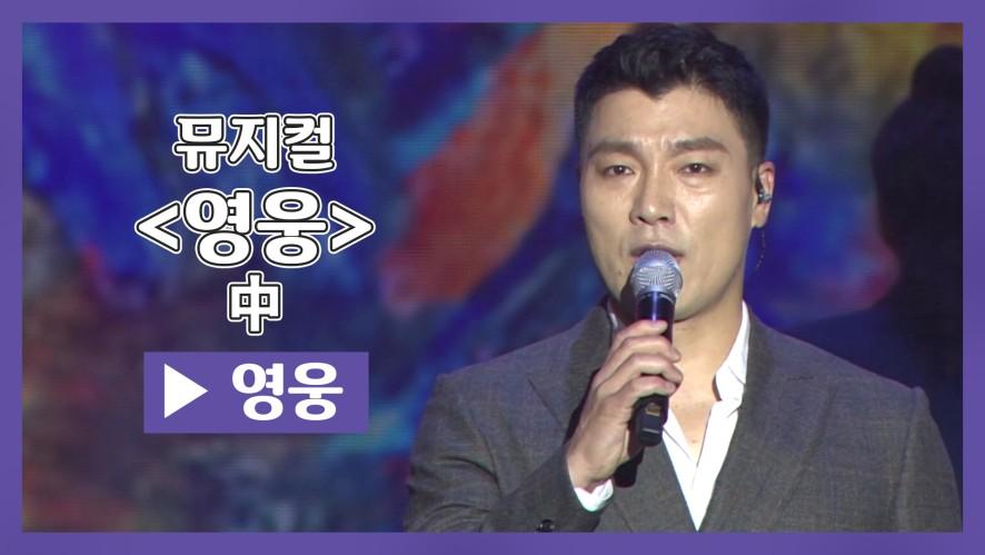 [K-WORLD FESTA] 뮤지컬 콘서트, 뮤지컬 '영웅' 中 영웅 - 양준모
